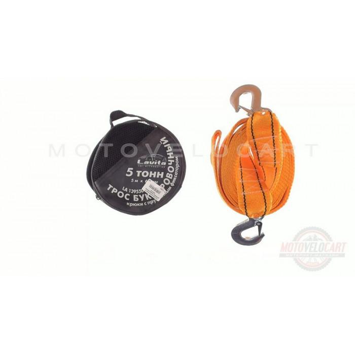 Трос буксировочный 5т   (5м*60mm, полипропилен)   LAVITA, шт